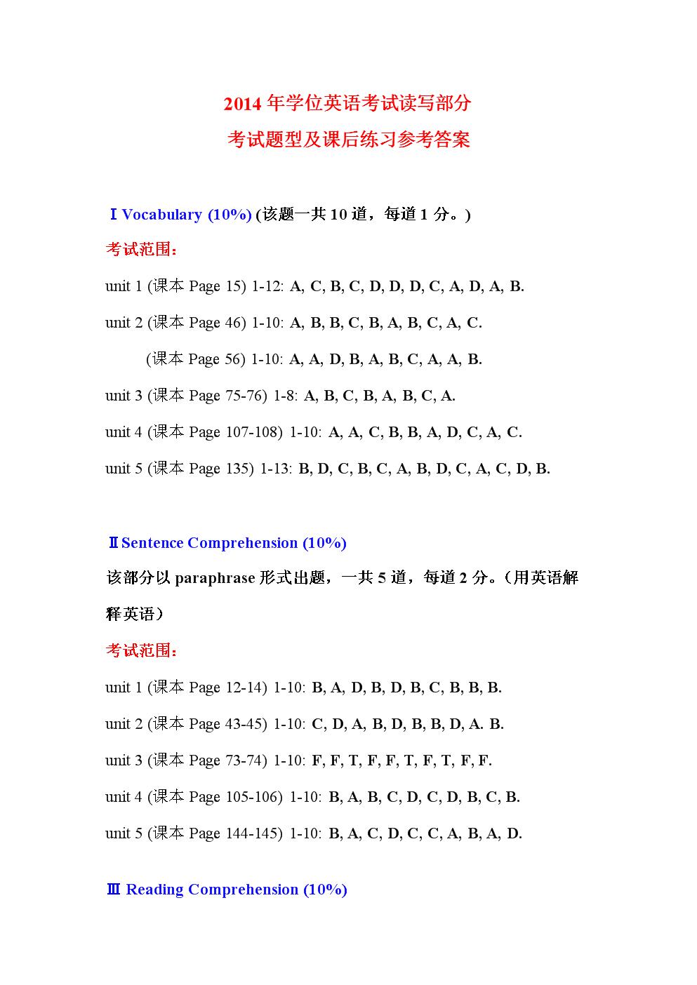2014研究生英语学位考试题型.doc