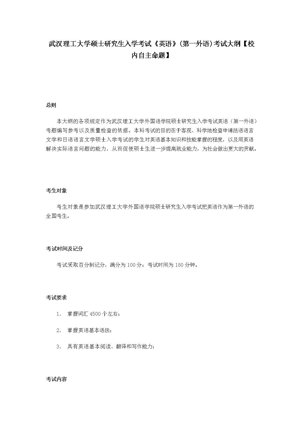 武汉理工大学硕士研究生入学考试《英语》(第一外语)考.docx