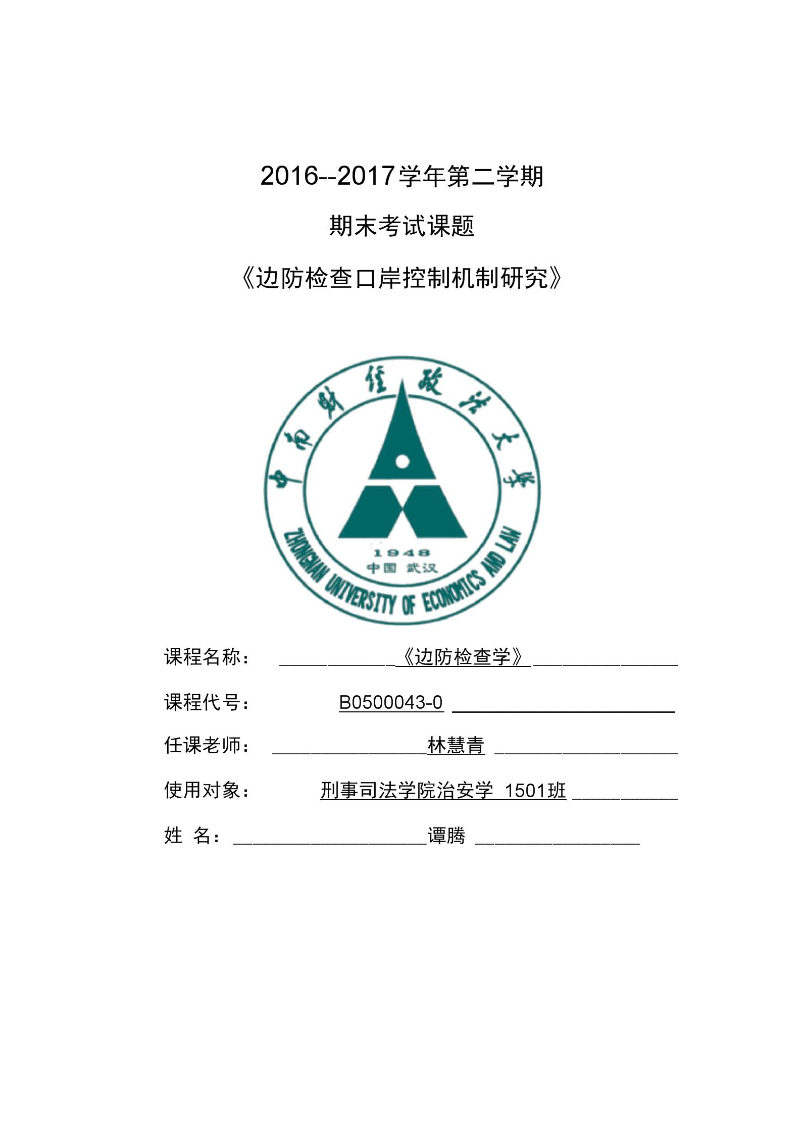 边防检查口岸控制机制研究.docx