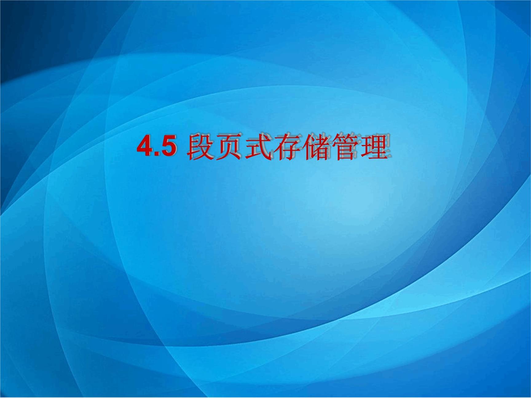 计算机操作系统4.5段页式存储管理方式.ppt