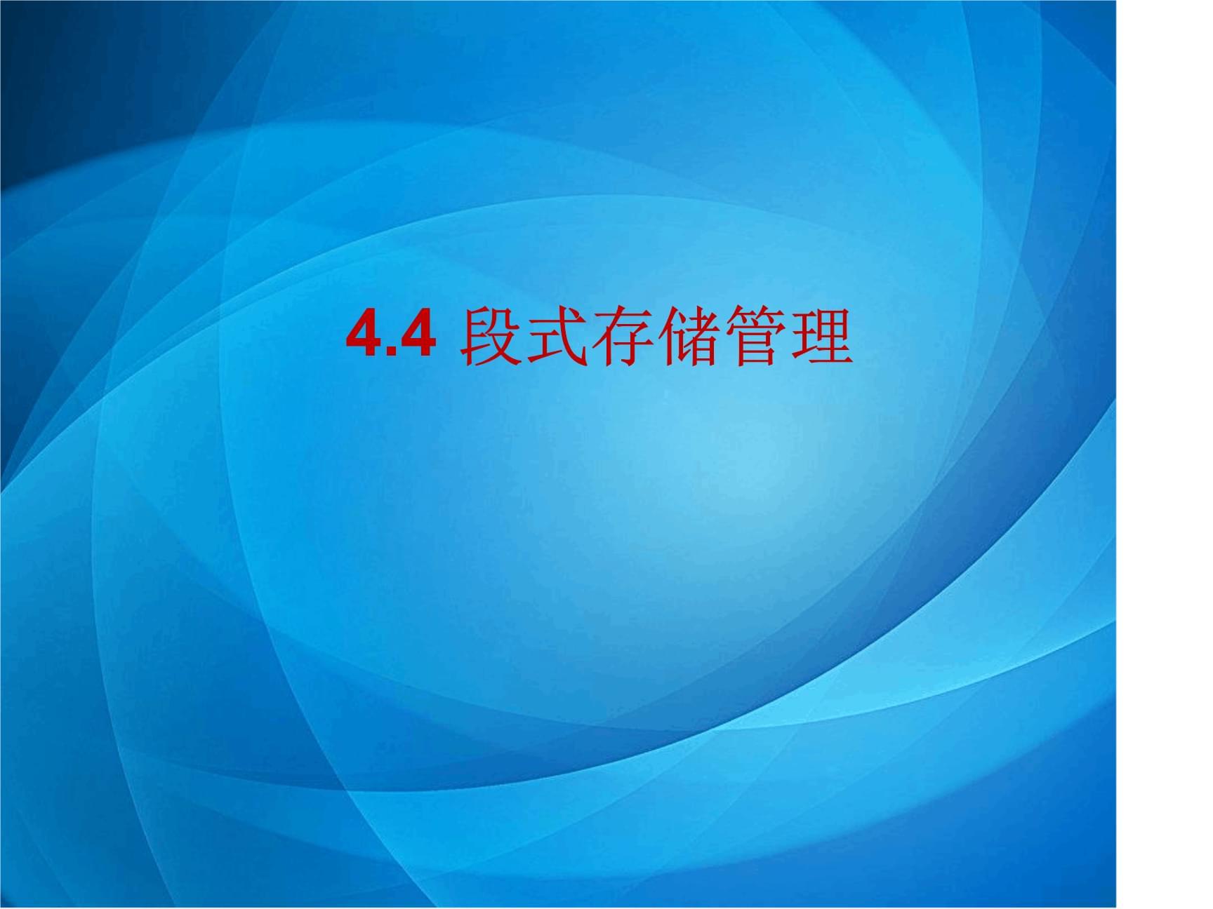计算机操作系统4.4分段存储管理方式.ppt