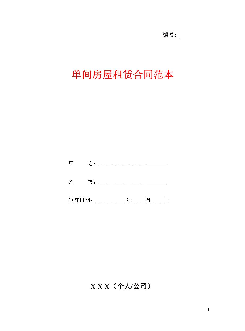 单间房屋租赁合同范本 .doc