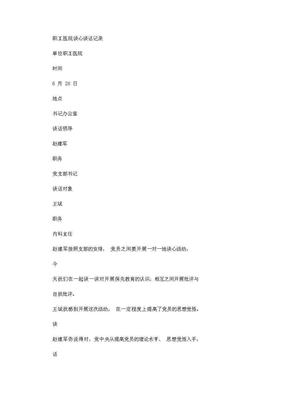 医院党员谈心谈话记录.doc