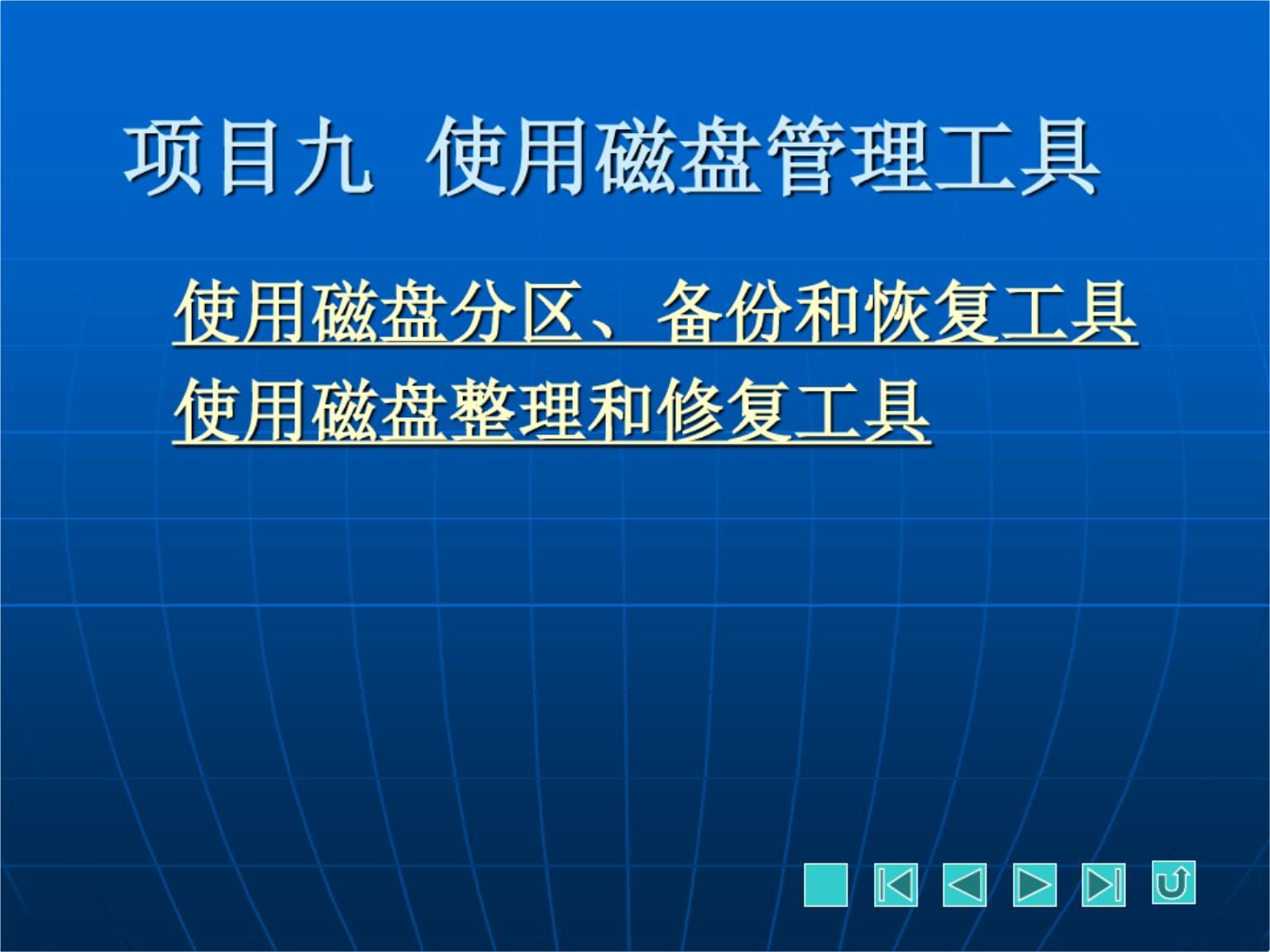项目九-使用磁盘管理工具.ppt
