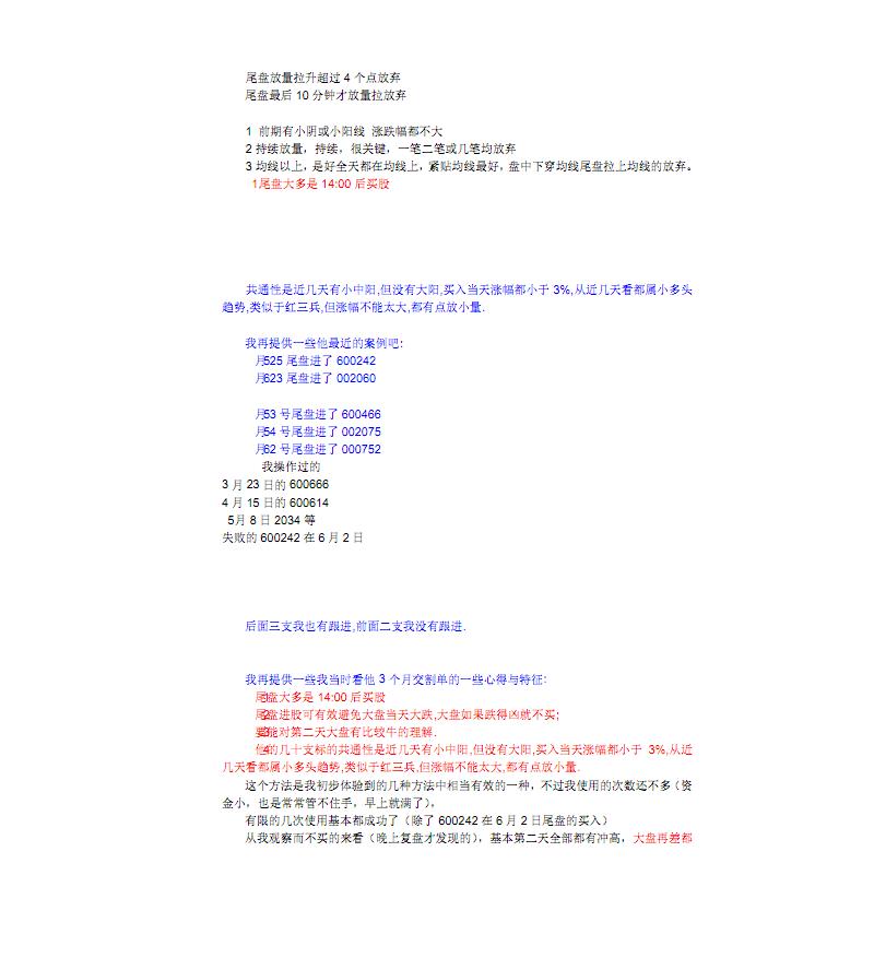 经典K线图4---神龙摆尾尾盘吃货战法.pdf