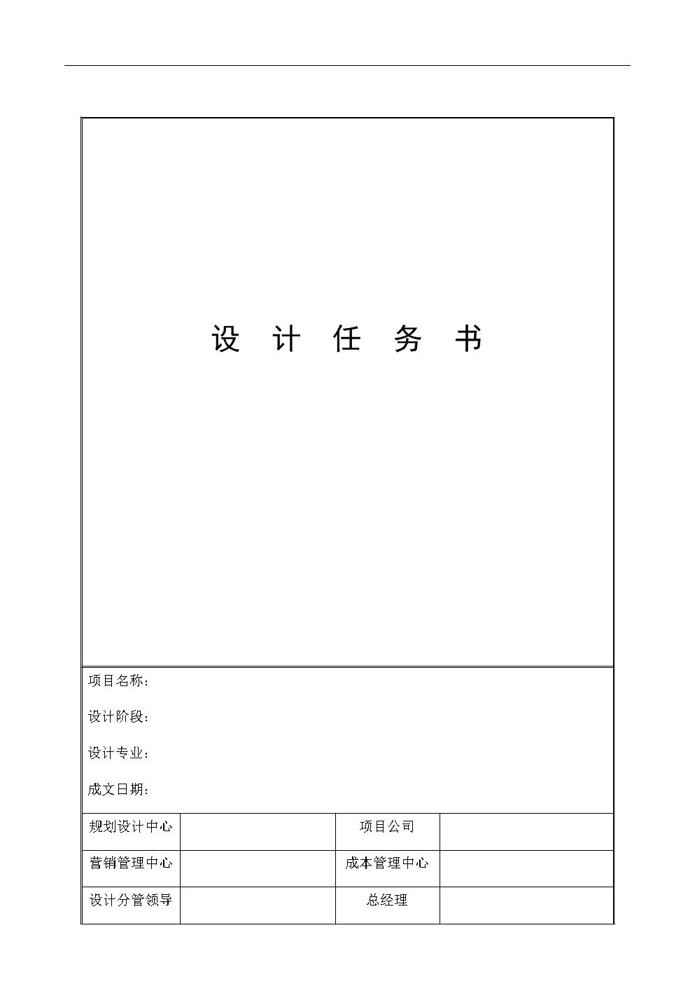 4-室内设计任务书-改.docx