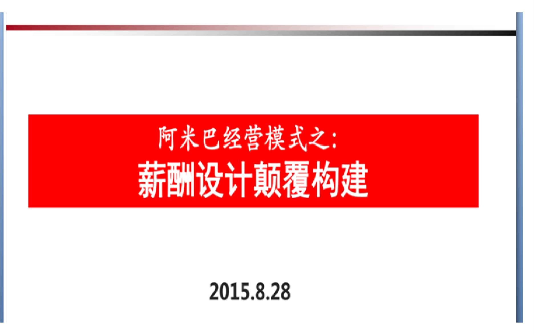 阿米巴模式薪酬设计_企业管理_经管营销_专业资料.ppt