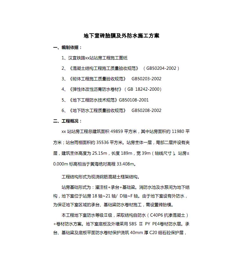 地下室砖胎模及防水卷材施工方案.pdf