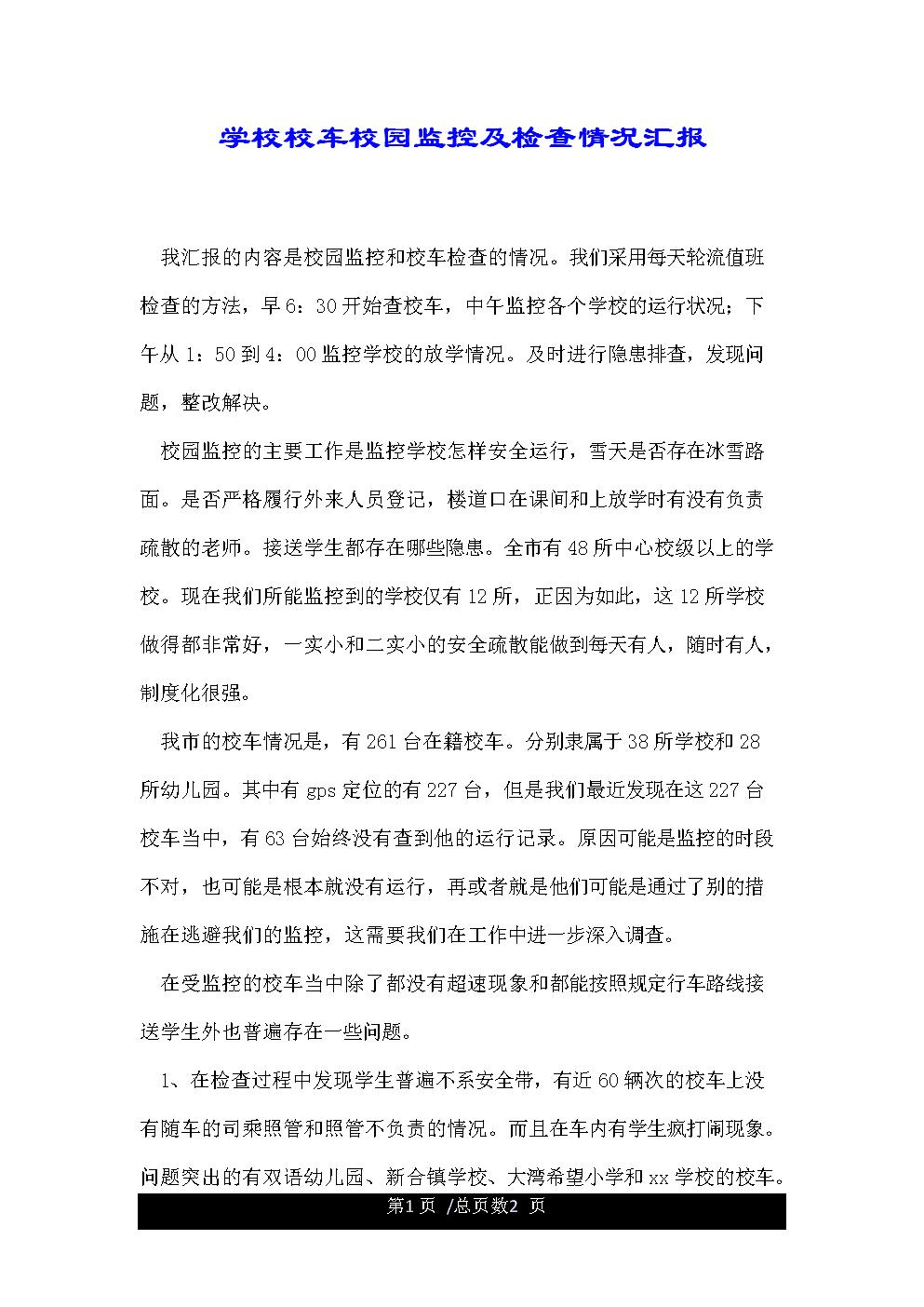 学校校车校园监控及检查情况汇报.doc