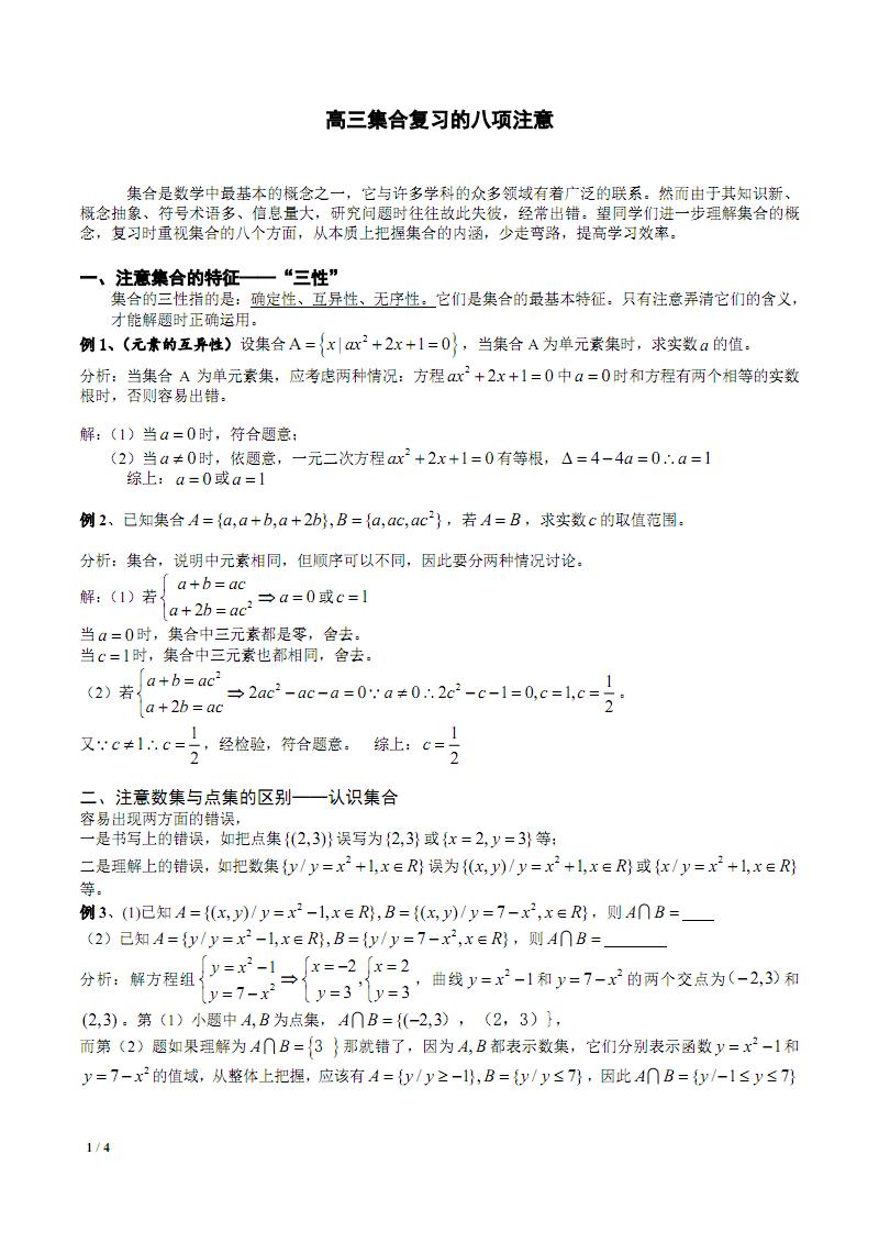 (高三集合复习的八项注意)(网络).pdf