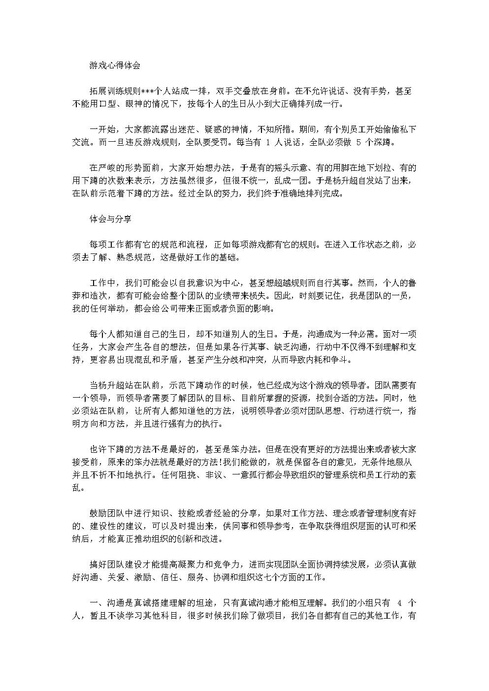 2020年游戏心得体会.doc