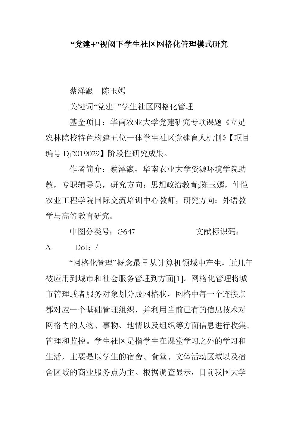 """""""党建+""""视阈下学生社区网格化管理模式研究.doc"""