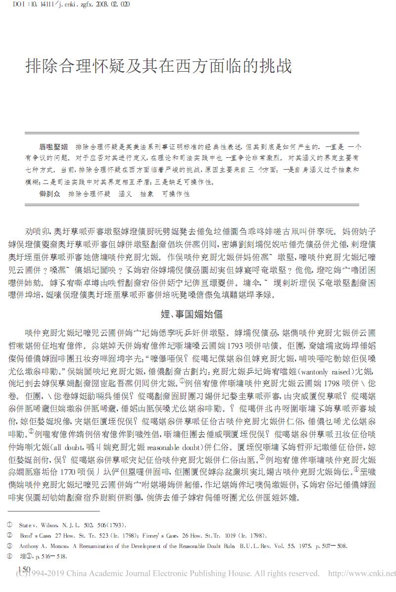 排除合理怀疑及其在西方面临的挑战.pdf