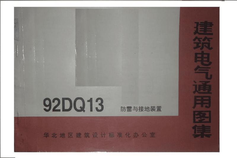 《防雷与接地装置》92DQ13图集(安装工程).pdf