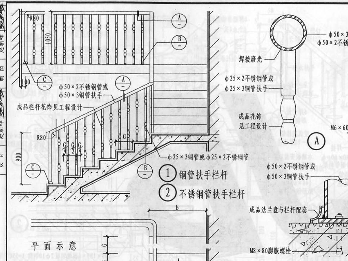 05YJ8-2楼梯(安装工程).ppt