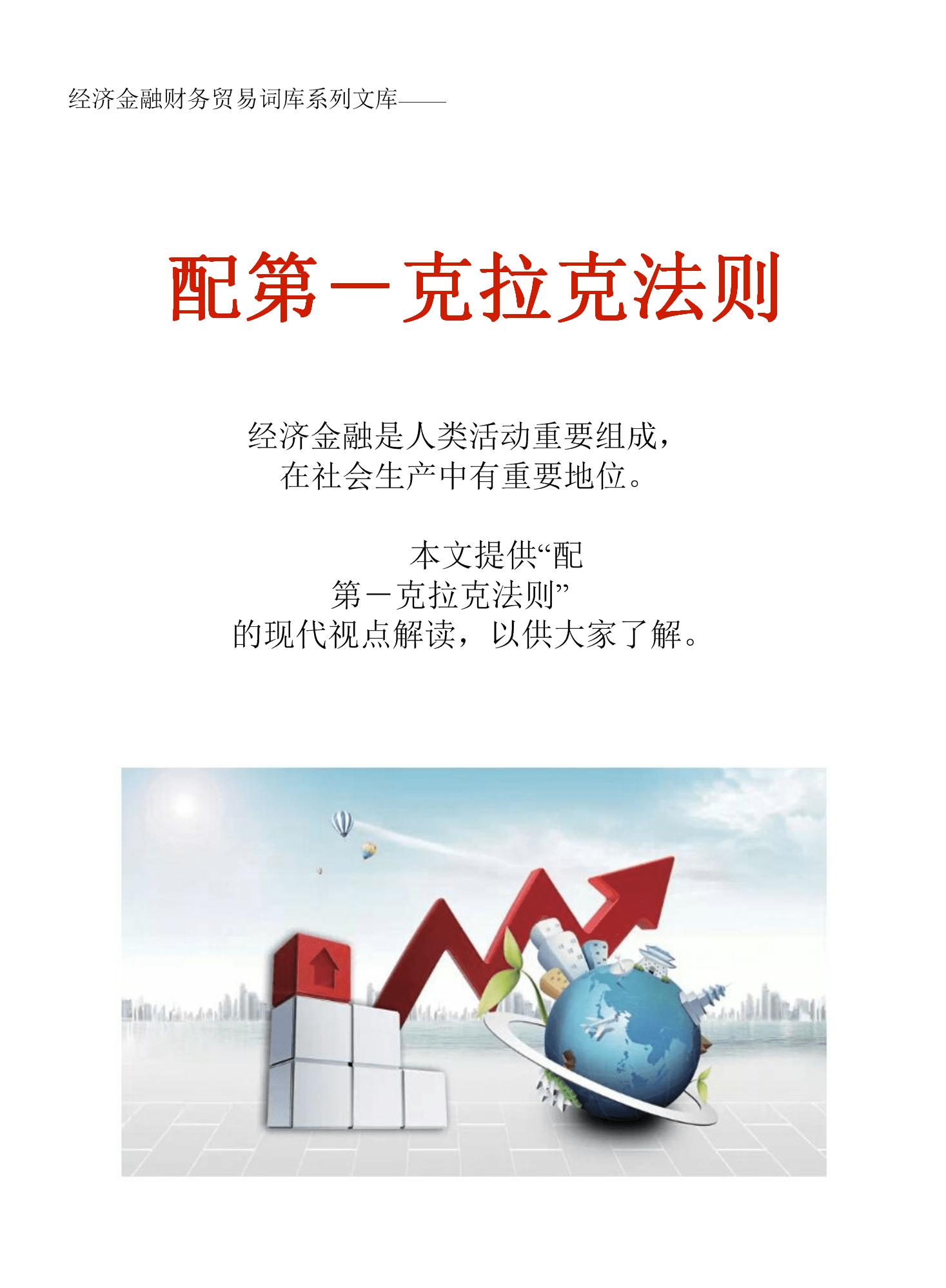 经济金融财务贸易词库:配第-克拉克法则.doc