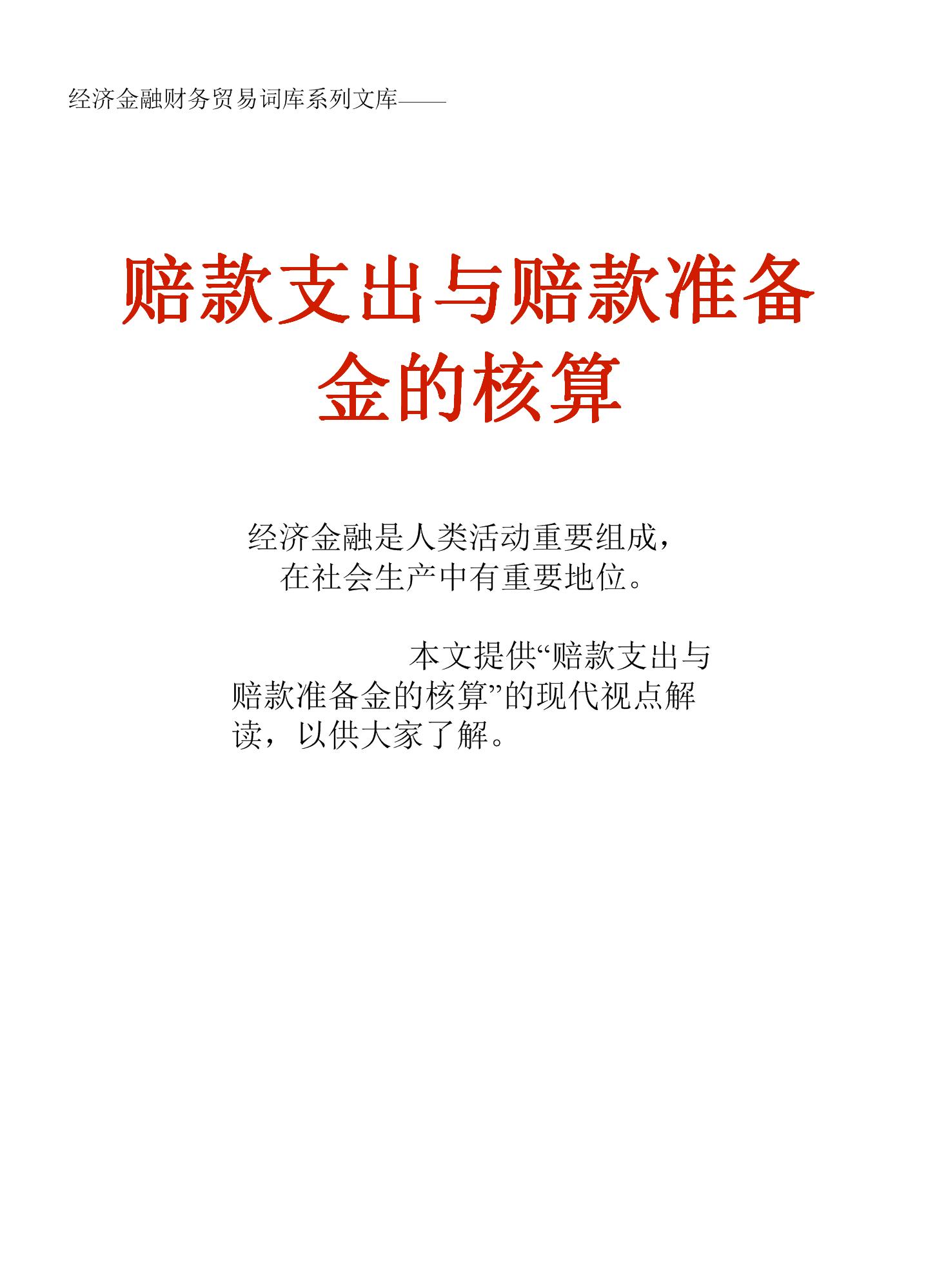 经济金融财务贸易词库:赔款支出与赔款准备金的核算.doc