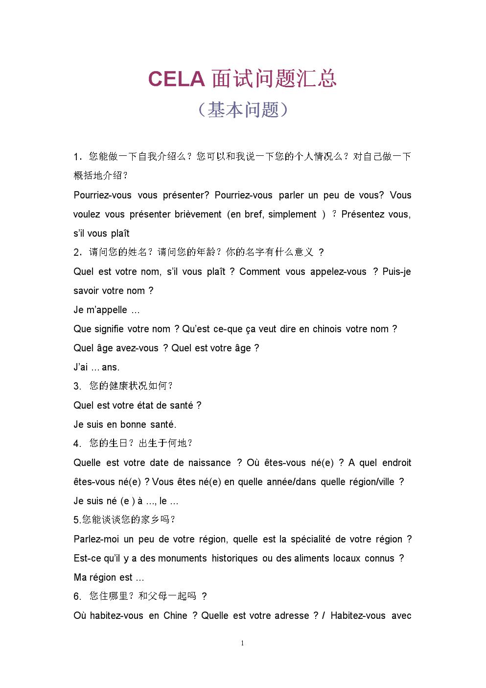 CELA面试问题汇总.doc