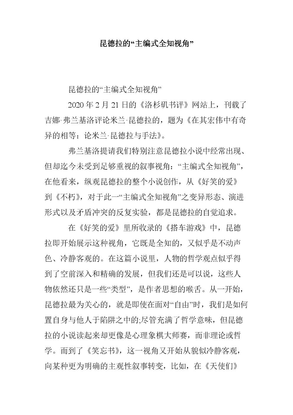 """昆德拉的""""主编式全知视角"""".doc"""