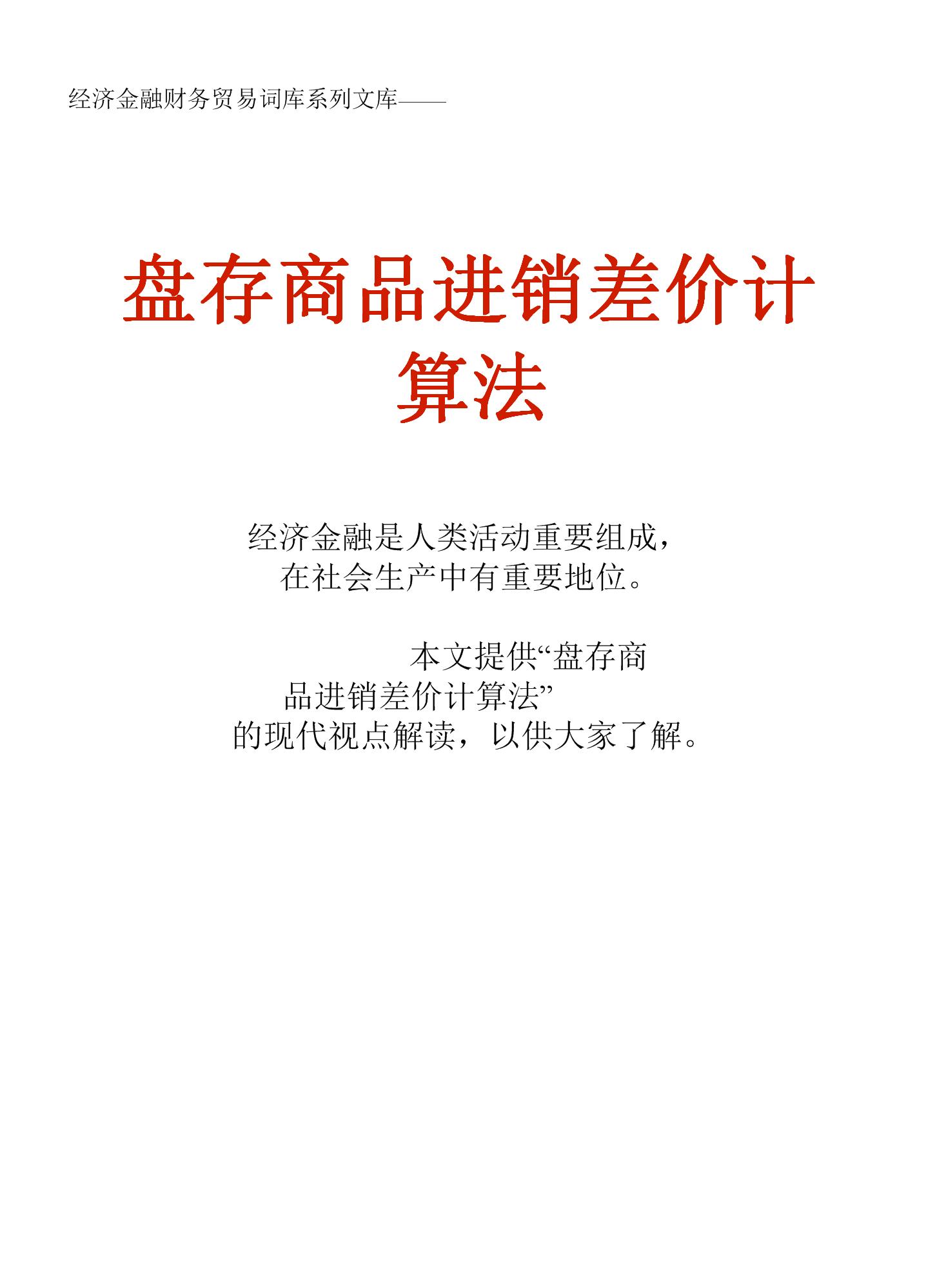 经济金融财务贸易词库:盘存商品进销差价计算法.doc