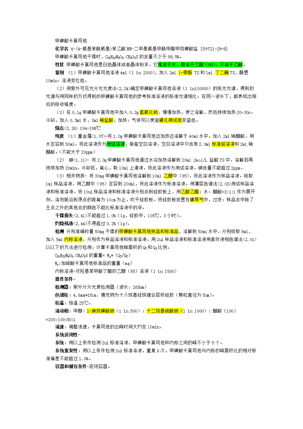 Camostat-Mesilate-T,甲磺酸卡莫斯他HPLC中文翻译.doc