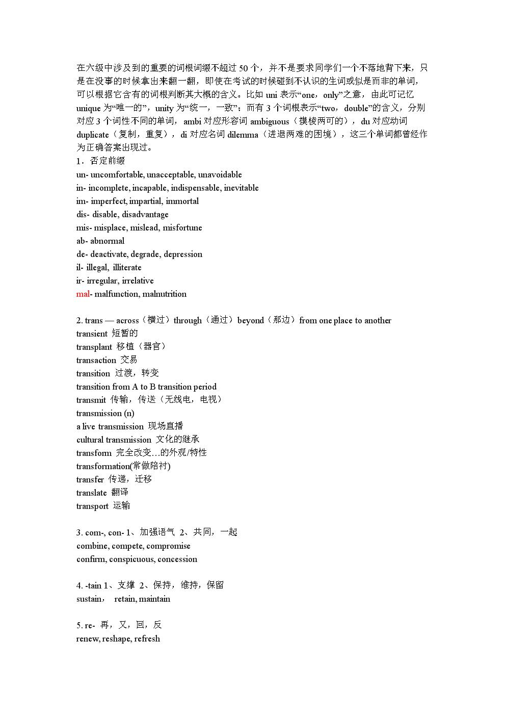 CET6_六级常考的词根词缀.doc