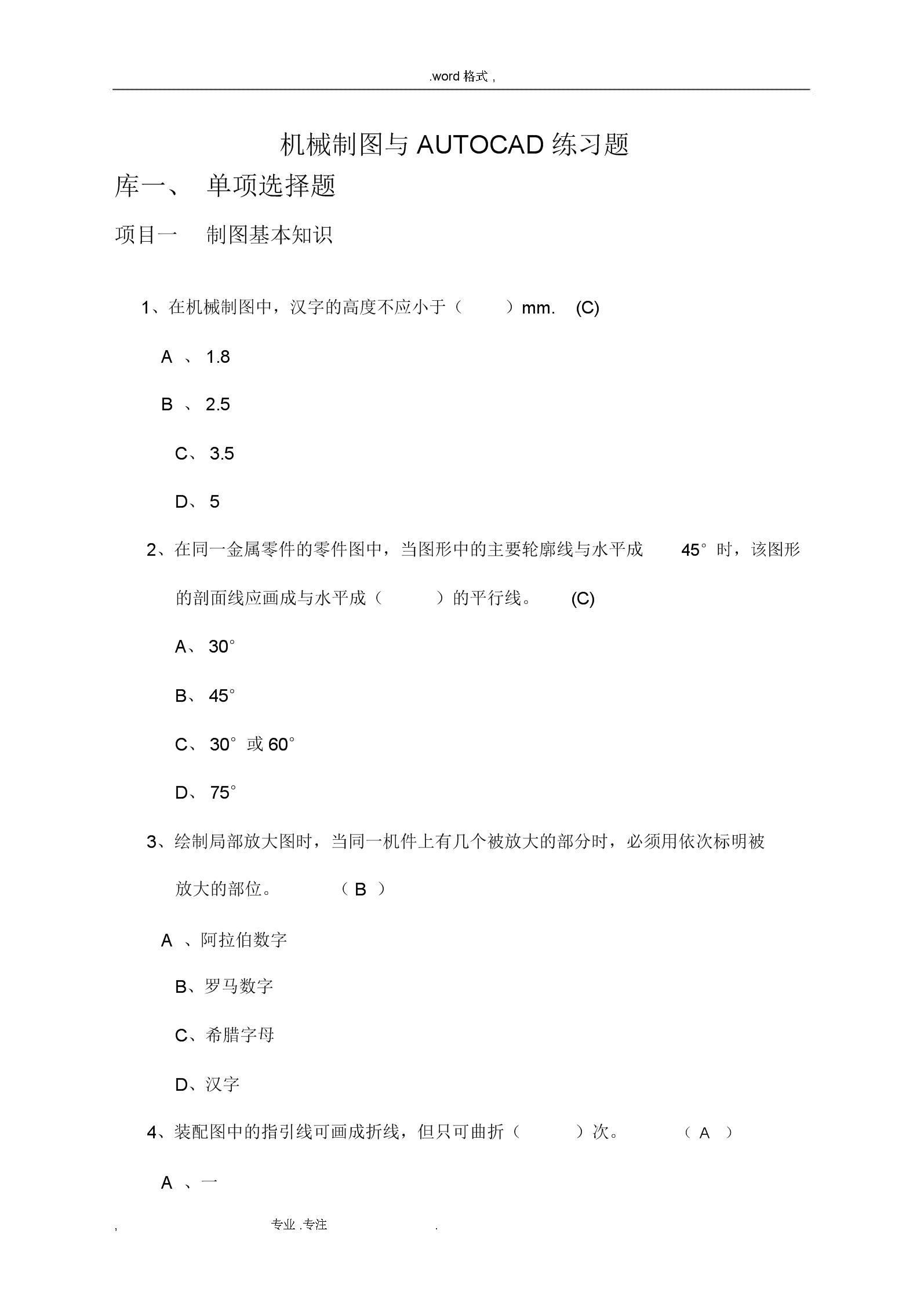 机械制图与AUTOCAD理论试题.docx