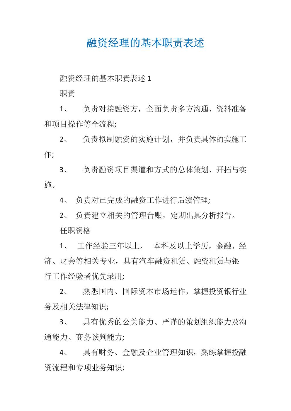 融资经理的基本职责表述【推荐】.docx