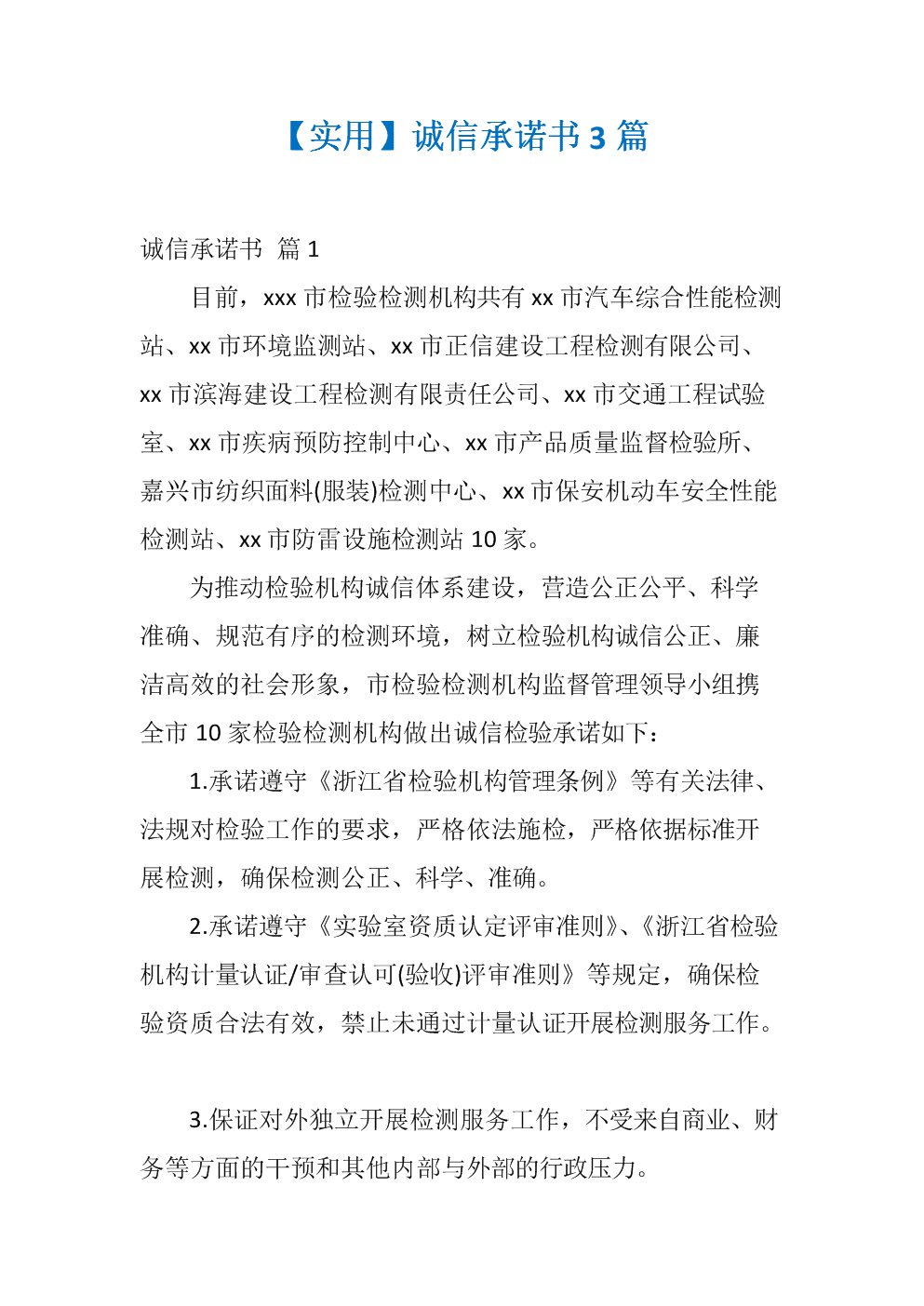 诚信承诺书3篇.docx