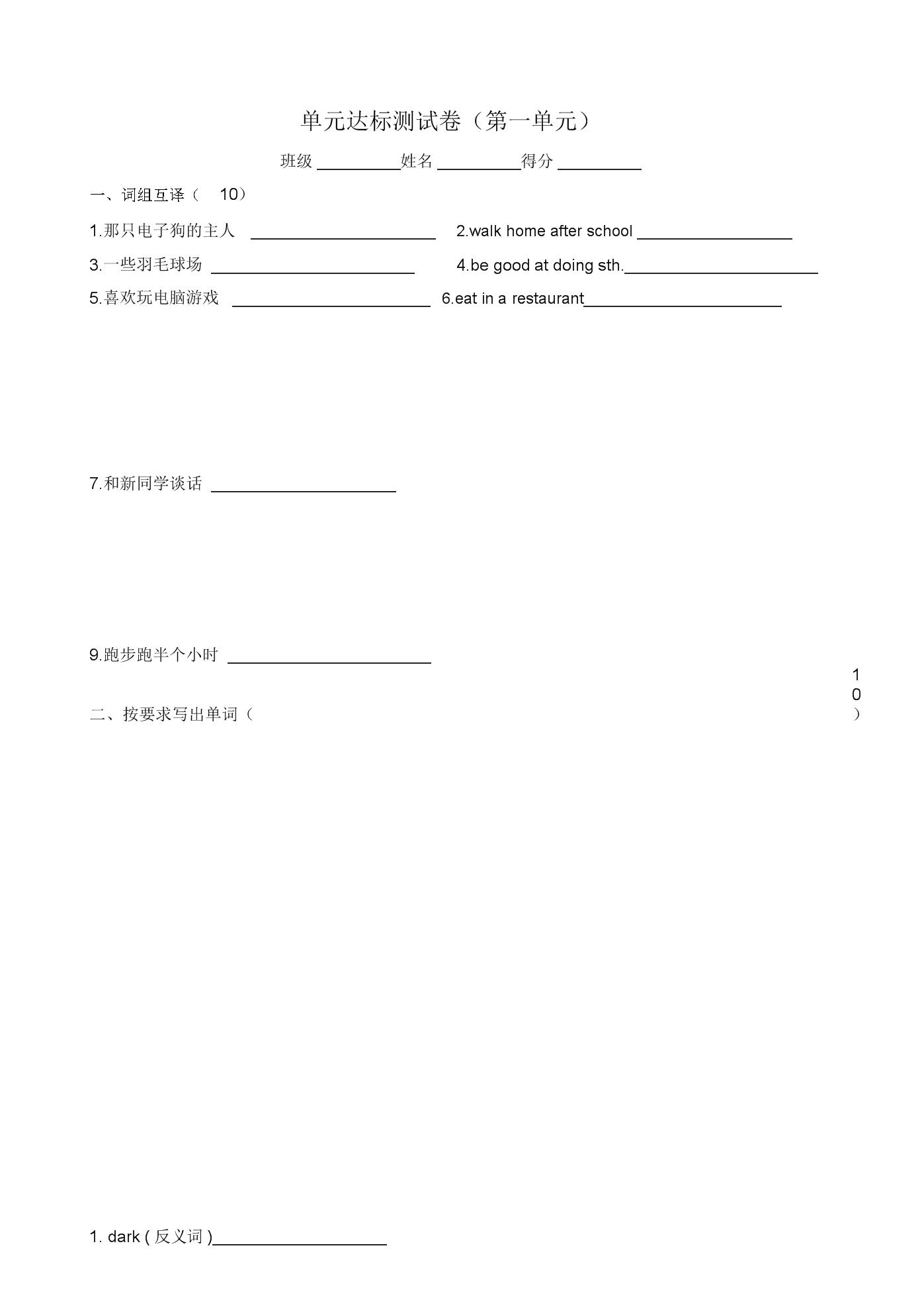 牛津7AStarterUnit1单元达标测试卷.docx