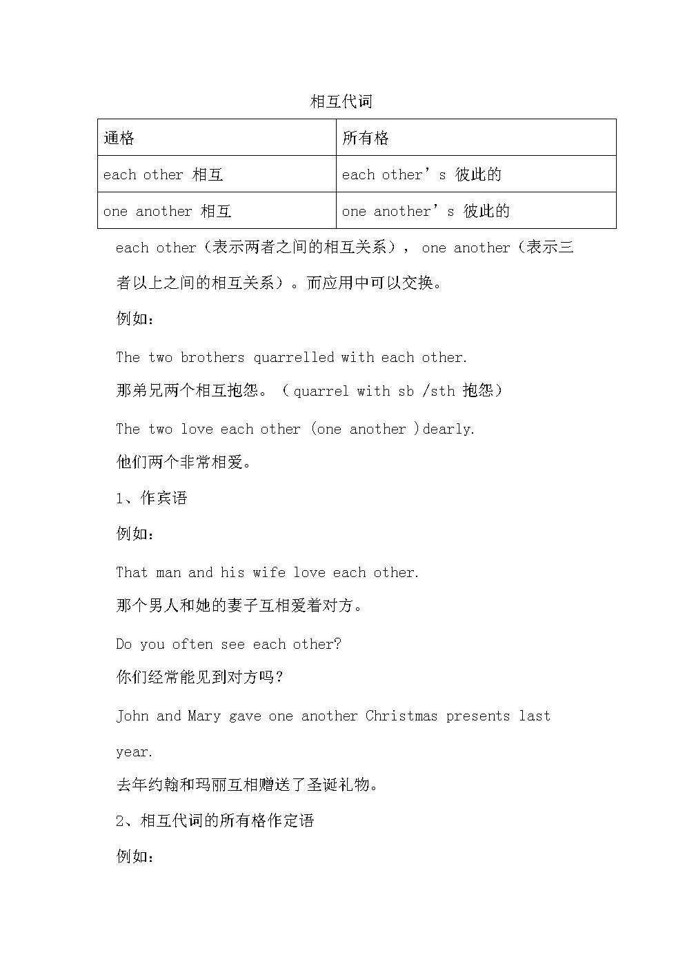 相互代词和指示代词.doc