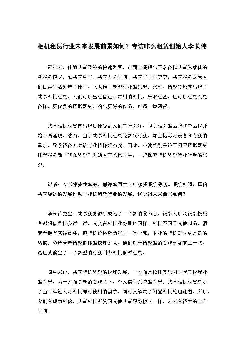相机租赁行业未来发展前景如何?.doc