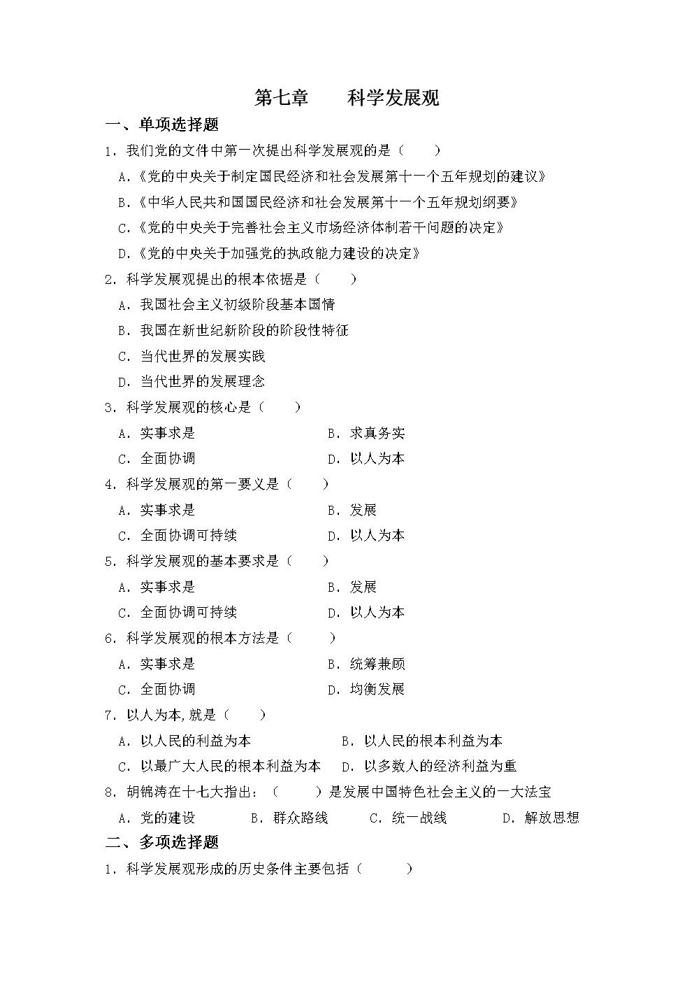 第七章    科学发展观.doc