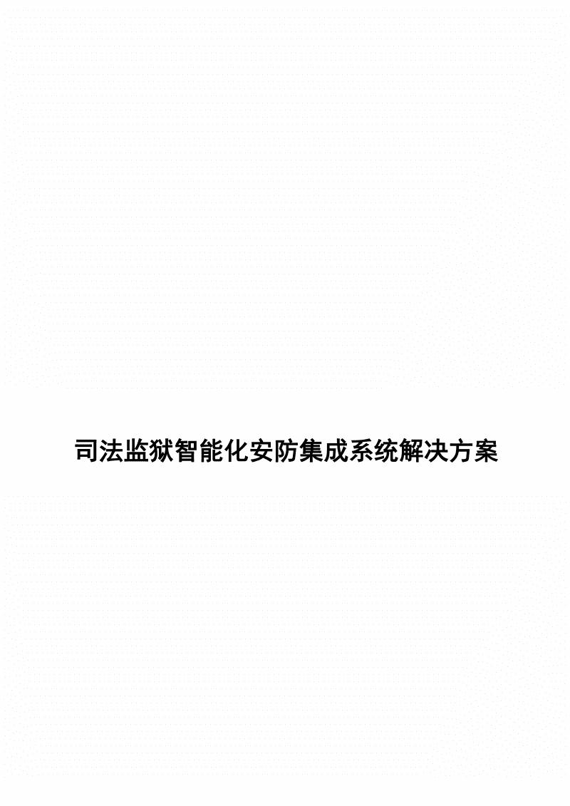 2021-2025司法监狱智能化安防集成系统解决方案.pdf