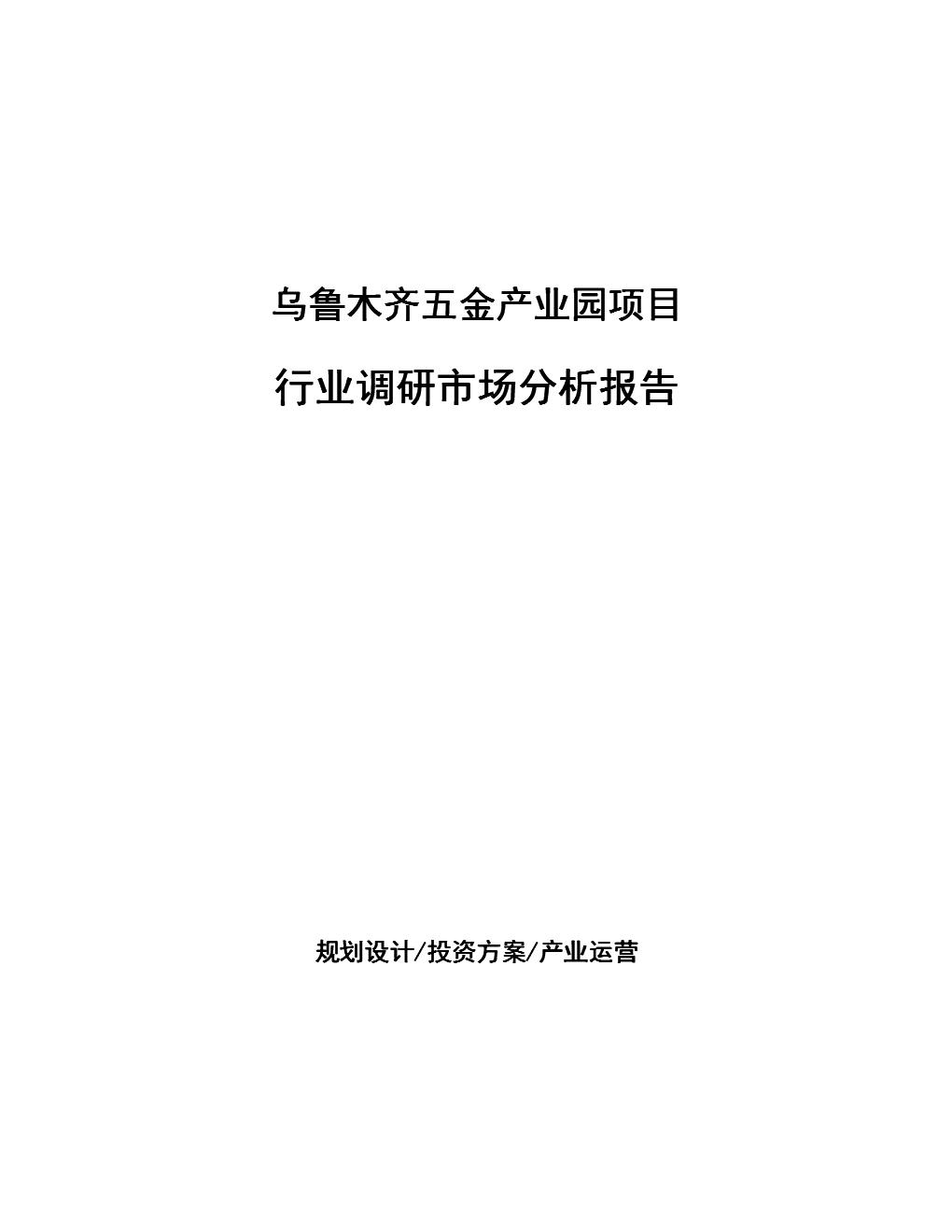 乌鲁木齐五金产业园项目行业调研市场分析报告.docx