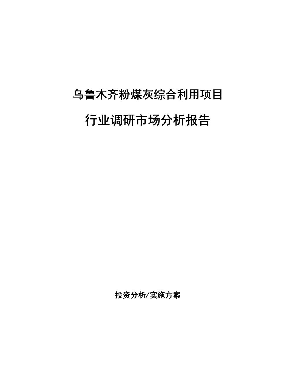 乌鲁木齐粉煤灰综合利用项目行业调研市场分析报告.docx