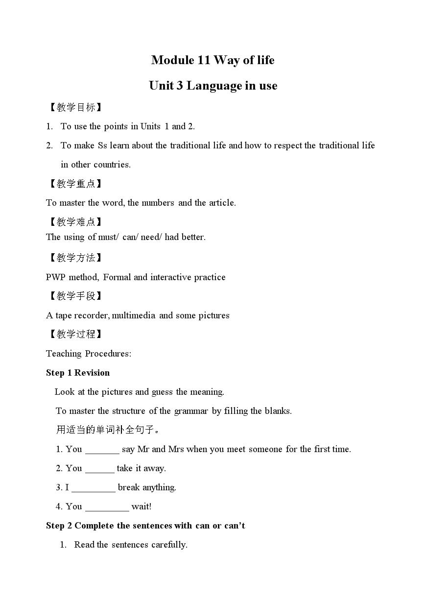 初中-英语-外研版-unit3教案.doc