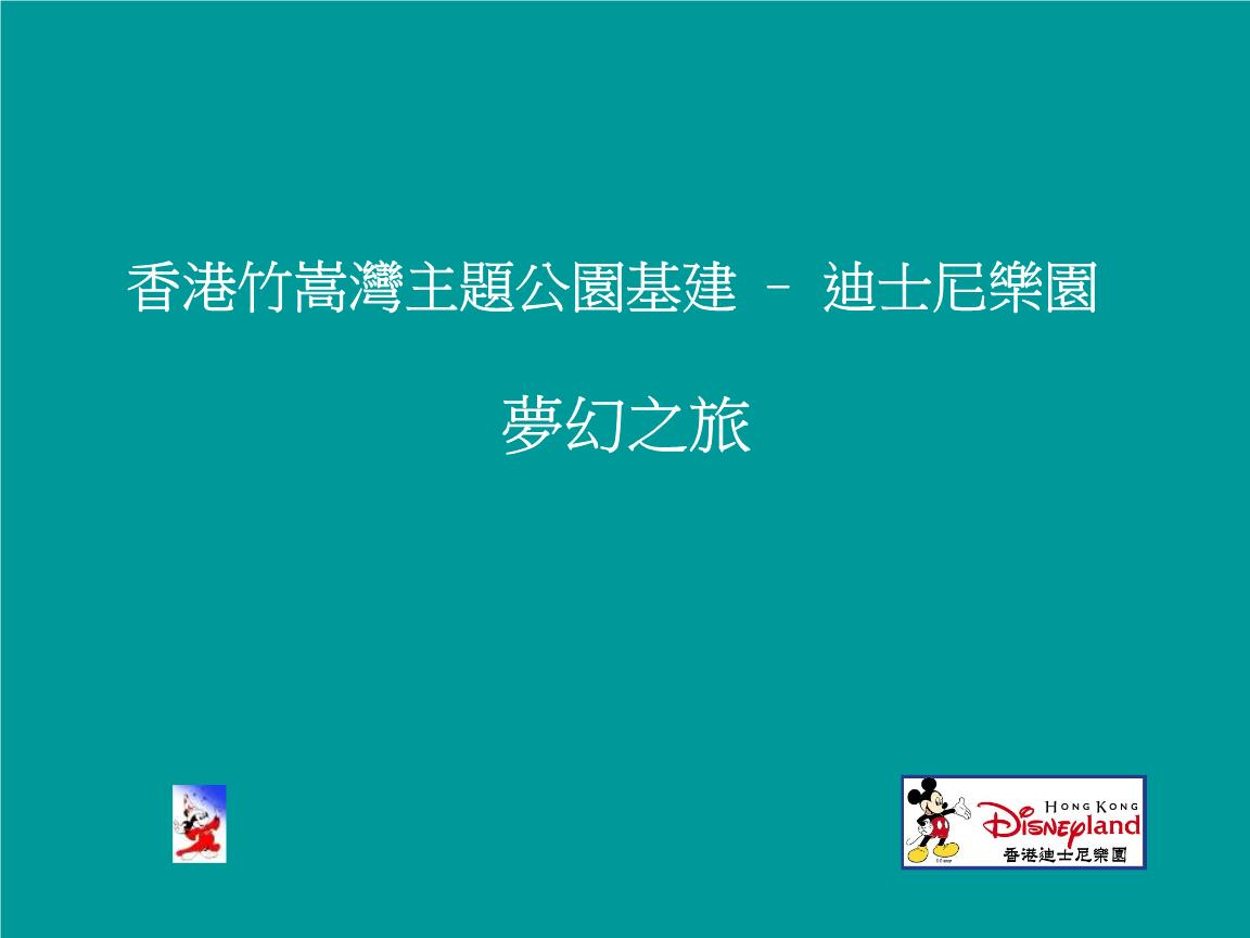 香港竹嵩湾迪士尼主题房产公(2010基建v主题)园后记规划设计10719下载.二次根式乐园及说课稿及教教案图片