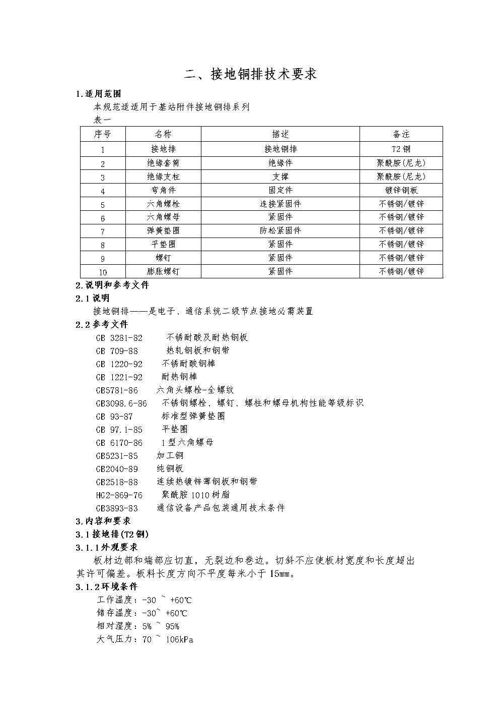 接地铜牌铜鼻子关键技术标准规范.docx