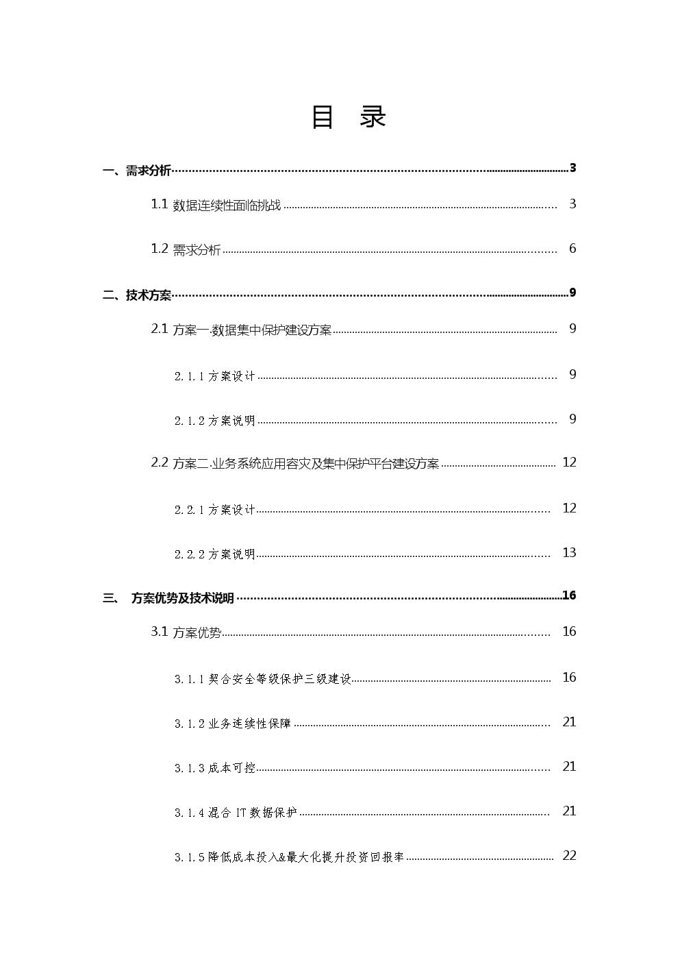 数据灾备建设专项方案.docx