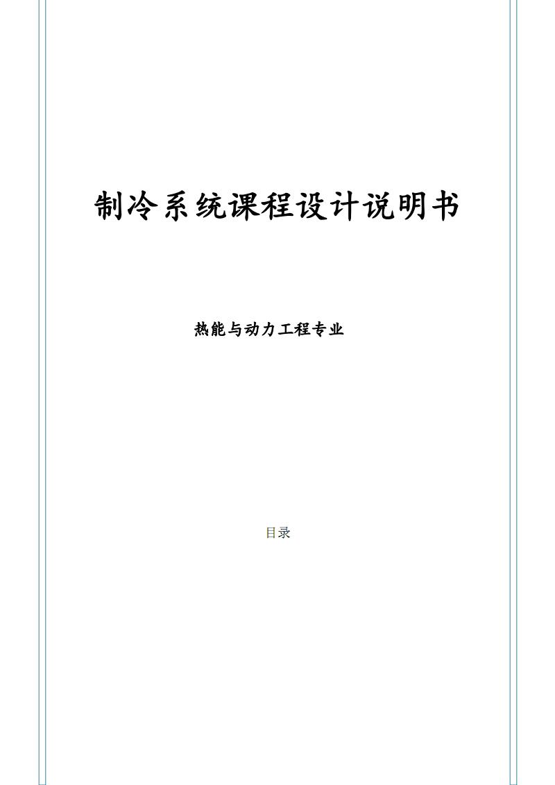 家用空调设计计算说明书.pdf