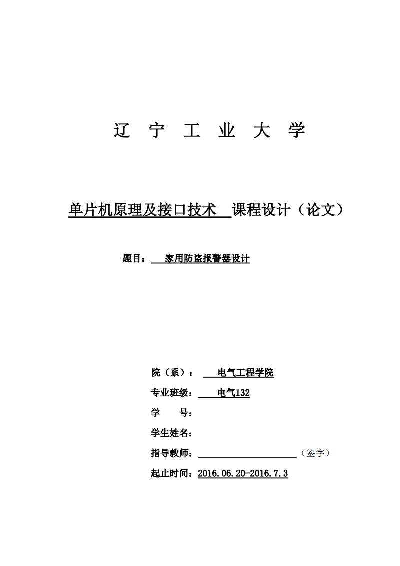 家用防盗报警器设计.pdf