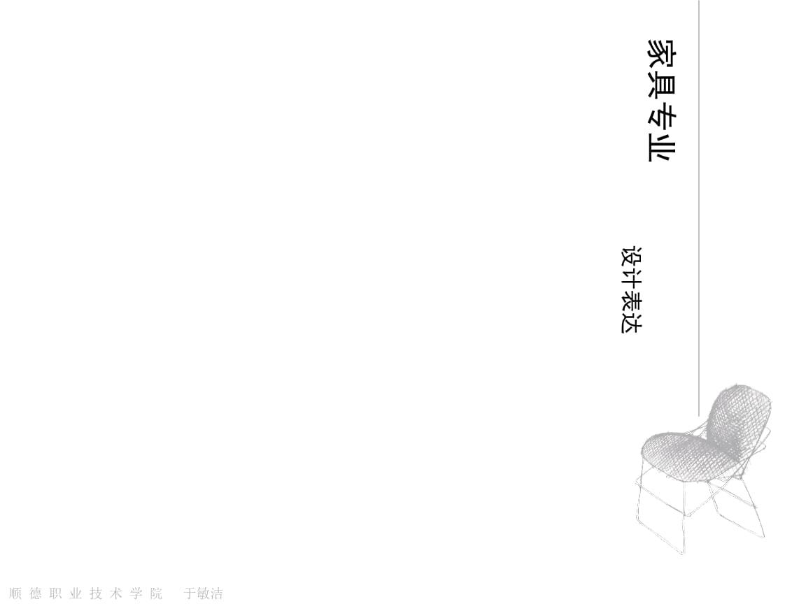 家具专业设计表达 .pptx