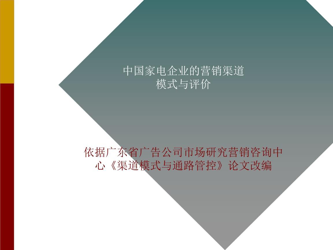 家电企业经销商直销模式 .pptx