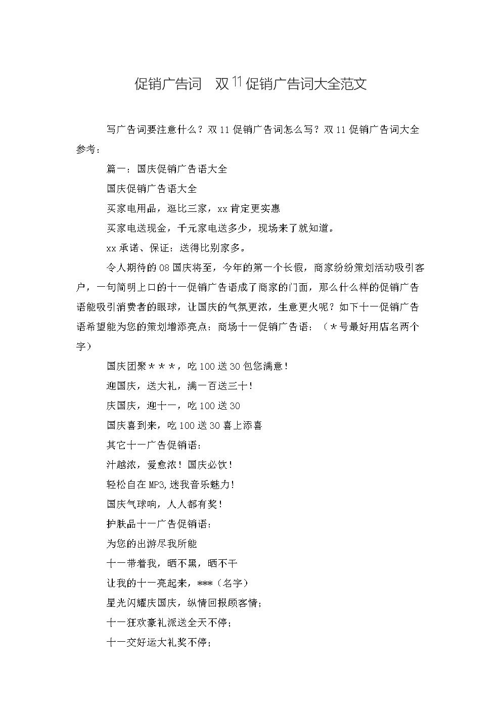 促销广告词  双11促销广告词大全范文最新.doc