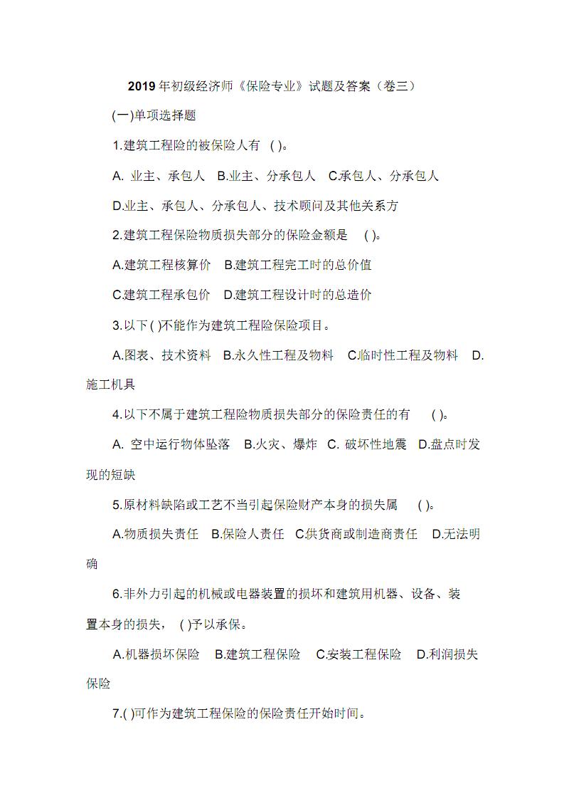 2019年初级经济师《保险专业》试题及答案(卷三).pdf