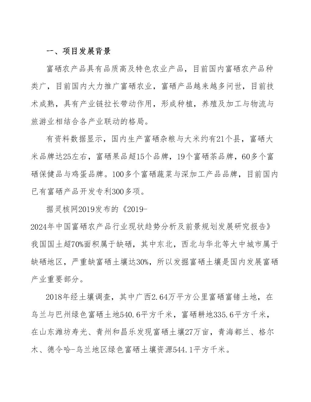 武汉富硒食品深加工项目财务分析报告.docx