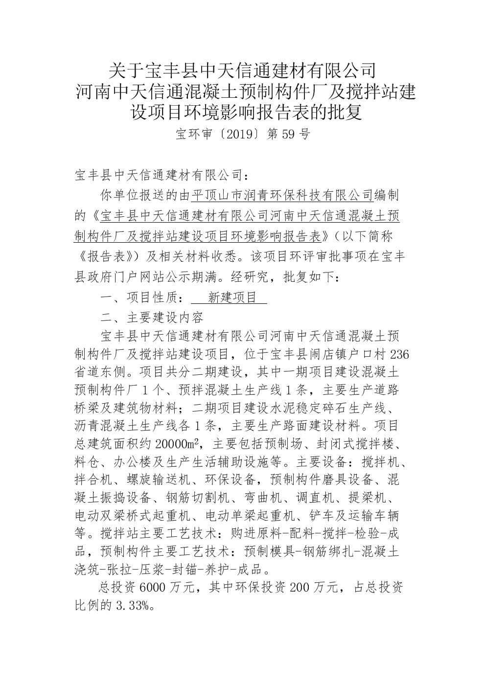 关于宝丰县中天信通建材有限公司.doc