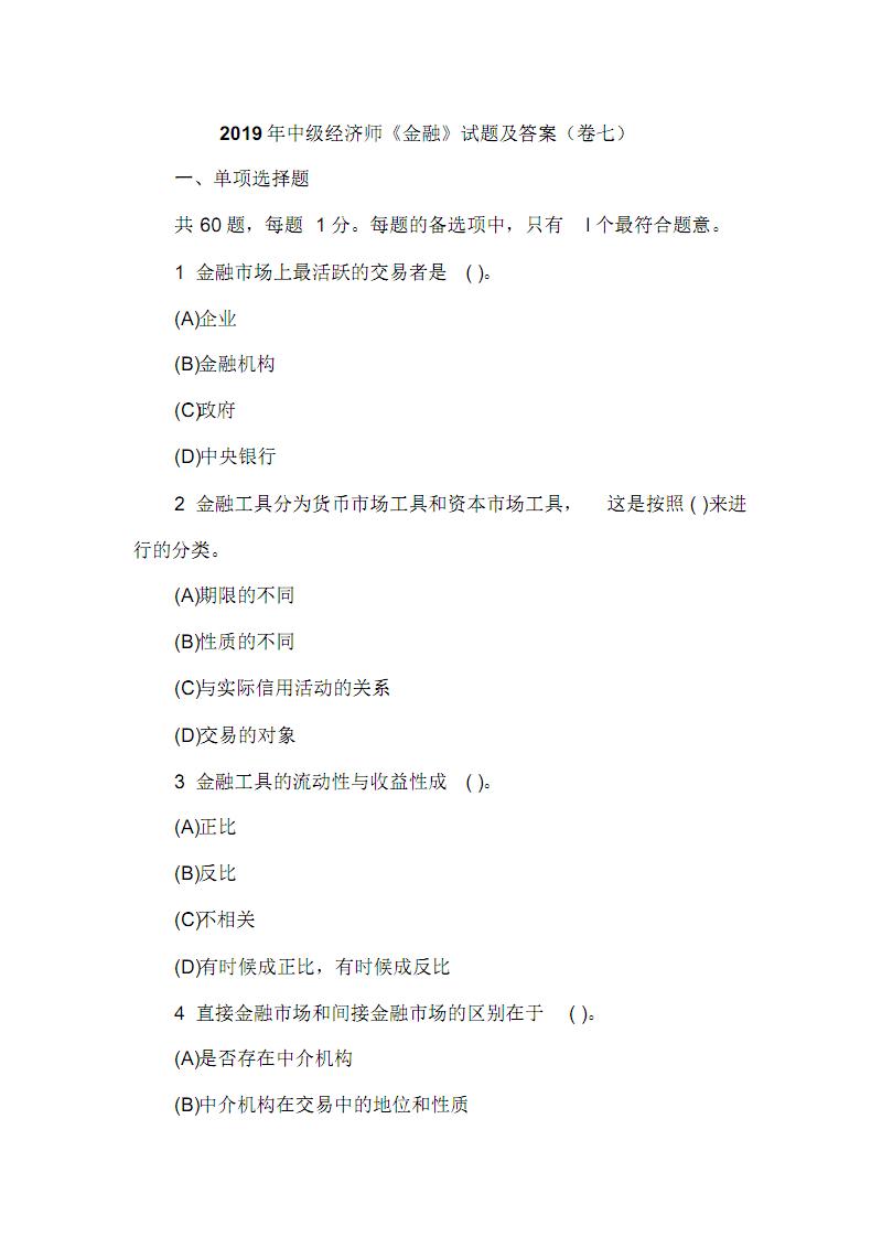 2019年中级经济师《金融》试题及答案(卷七).pdf