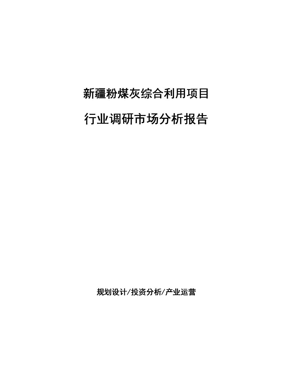 新疆粉煤灰综合利用项目行业调研市场分析报告.docx